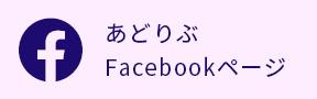 あどりぶFacebookページ