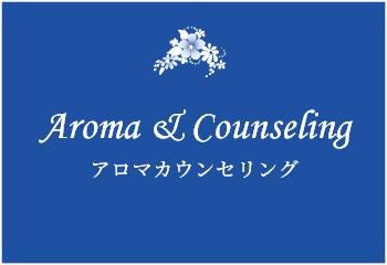 アロマカウンセリング